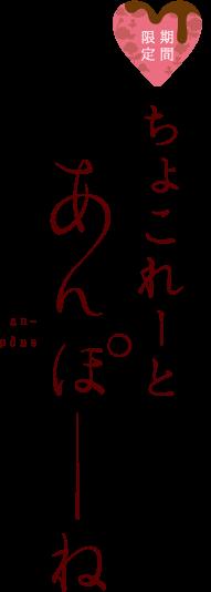 ちょこれーとあんぽーね(5個入)