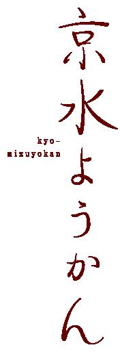 京水ようかん [送料無料]