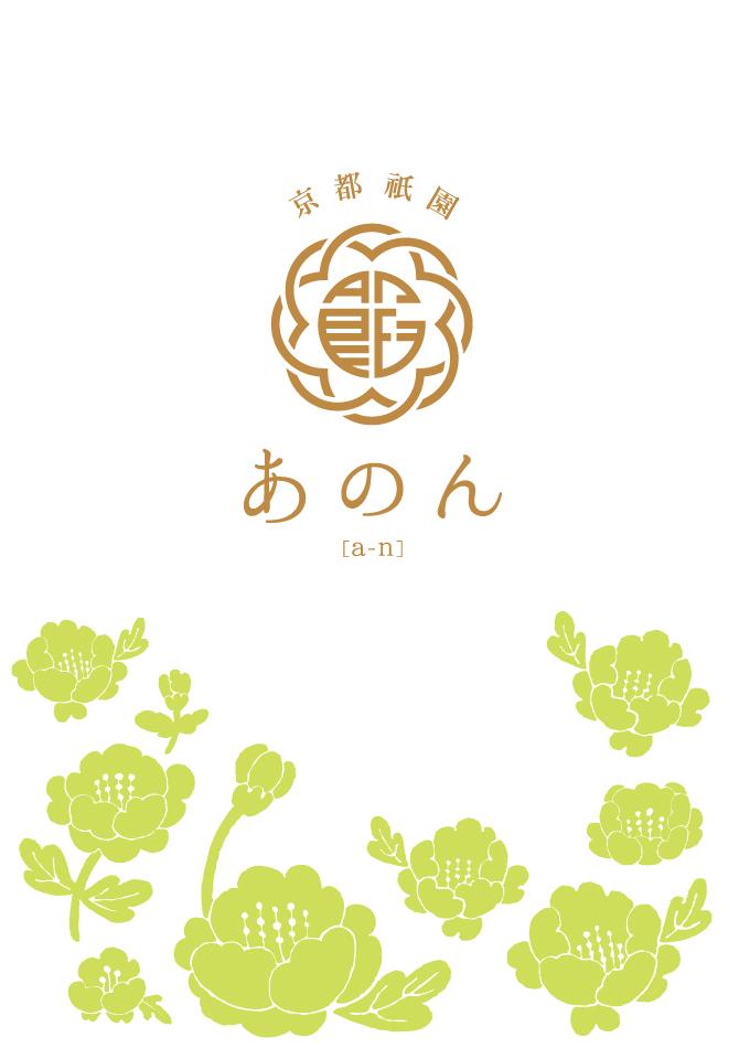 京都祇園あのん ネットショップ