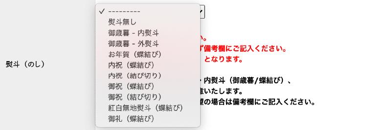 熨斗選択プルダウン画面